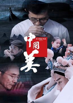 中国美剧照
