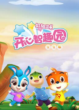 虹猫蓝兔开心智趣园宝宝版剧照
