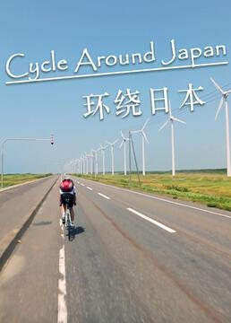 环绕日本剧照
