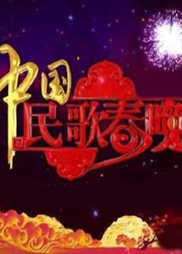 山西卫视春晚历年合集剧照
