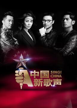中国新歌声剧照