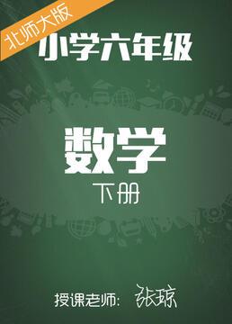 北师大版小学数学六年级下册张琼剧照