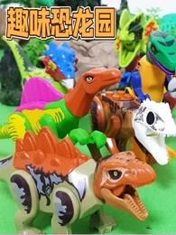 趣味恐龙园剧照
