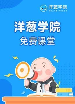 洋葱学院初中语文