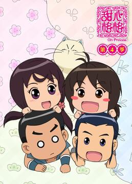 甜心格格第四季剧照
