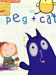 佩格与小猫剧照