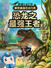 畅游恐龙岛系列恐龙之最强王者剧照