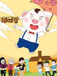 猪屁登第二季剧照