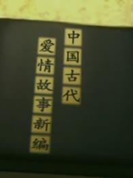 中国古代爱情故事新编剧照