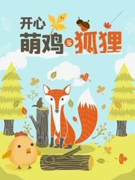 开心萌鸡与狐狸剧照
