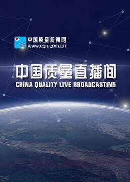 中国质量直播间剧照