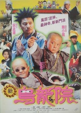 笑林小子2:新乌龙院剧照
