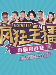 疯狂主播杭州最火的一群电台主播搞了这个剧照