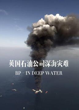 英国石油公司深海灾难剧照