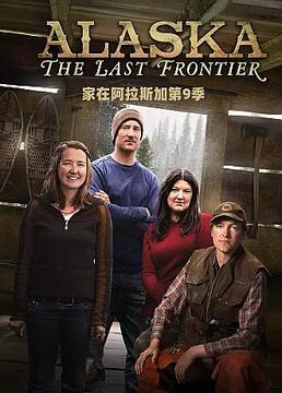家在阿拉斯加第九季剧照