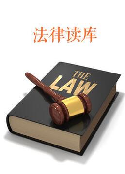 法律读库剧照