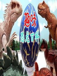 趣味恐龙百科剧照