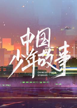 中国少年故事剧照