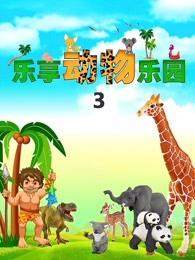 乐享动物乐园第三季剧照