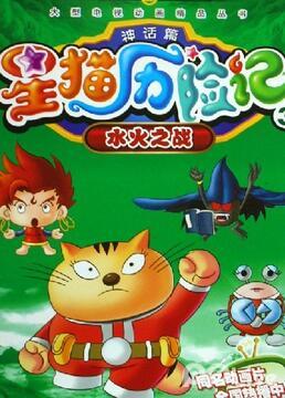 星猫历险记之神话篇剧照