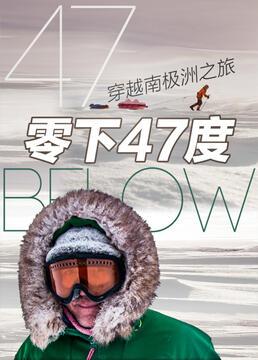 零下47度剧照