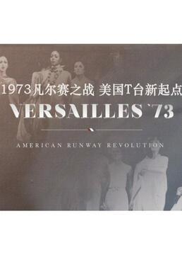 1973凡尔赛之战剧照