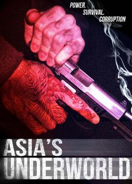 亚洲阴暗面剧照