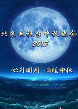 北京电视台中秋晚会2015剧照
