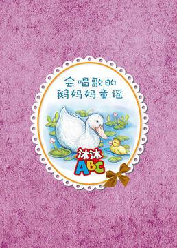 沐沐abc会唱歌的鹅妈妈童谣剧照