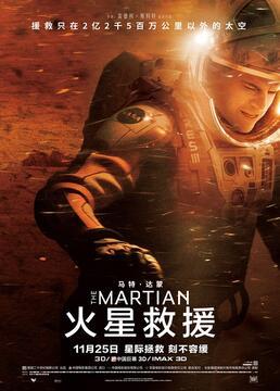 火星救援剧照