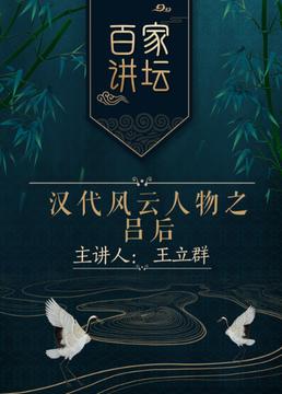 百家讲坛之汉代风云人物之吕后剧照