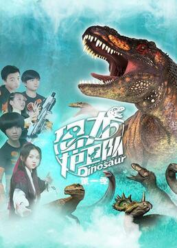 恐龙护卫队第一季剧照