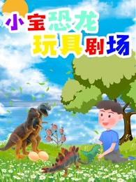 小宝恐龙玩具剧场剧照
