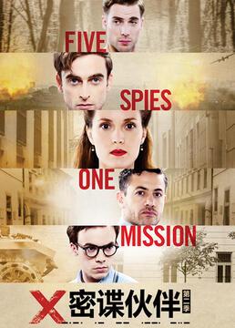 密谍伙伴第二季剧照
