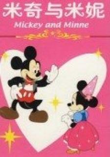 米奇与米妮