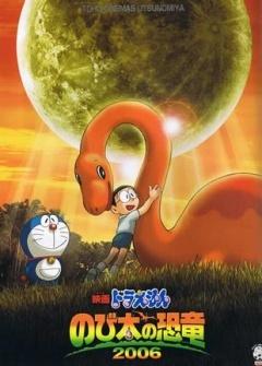 哆啦A梦:大雄的恐龙剧照