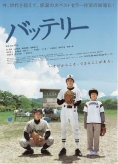 棒球伙伴剧照