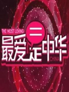 最爱是中华第一季剧照