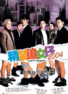 精装追女仔2004剧照
