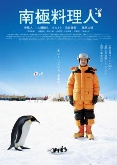 南极料理人剧照