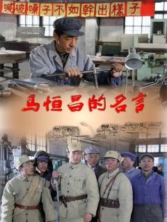马恒昌的名言剧照