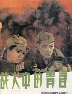 战火中的青春剧照