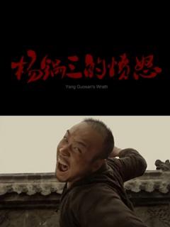杨锅三的愤怒剧照