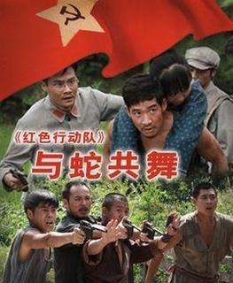 红色行动队与蛇共舞剧照