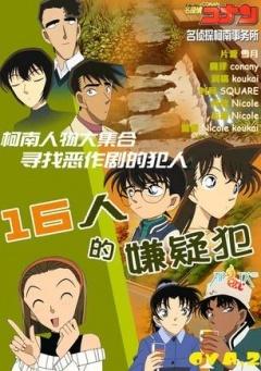 名侦探柯南OVA2:16人的嫌疑犯剧照