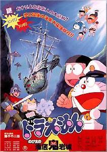 哆啦A梦:大雄的海底鬼岩城剧照