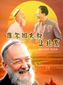 库尔班大叔上北京剧照