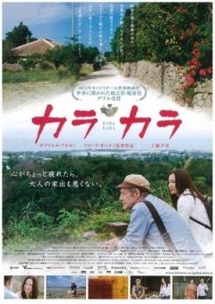 冲绳之旅剧照