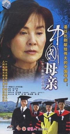 中国母亲剧照