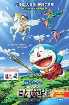 哆啦A梦:新·大雄的日本诞生剧照